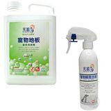 光能淨促銷組合- 光能淨地板清潔劑1000ml+瞬間去味液250ml