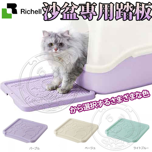 日本Richell》ID56121/23/25貓咪沙盆專用踏板-36.5*38*2.5cm
