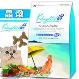 晶燉 Kington《全貓無穀配方》深海魚佐時蔬嫩雞 - 1.5kg