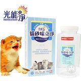光能淨》貓砂味立淨‧貓砂除臭粉組合500g