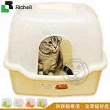 日本Richell《卡羅方型貓便盆附上蓋|胖貓專用全罩貓砂盆》