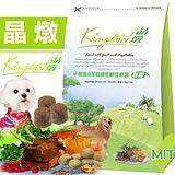 晶燉 Kington《全犬無穀配方》煎烤小羊肋排佐鮮令時蔬 - 1.5kg(小顆粒)