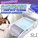 《ScoopFree》 SL1半自動貓砂清潔盆
