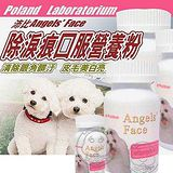 沛比Angels' Face》 除淚痕口服營養粉‧30g促進眼腺代謝