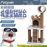Petpals》紙繩編織城堡型貓跳台3層 (p1131)長61cm × 寬61cm