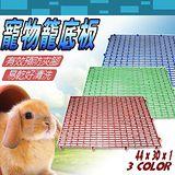 寵物專用》艷彩寵物籠踏板30cm × 44cm (讓寵物不卡腳~更舒服)