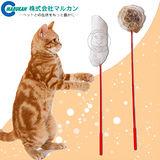 日本Marukan《尾巴+球型》逗貓棒 CT-239