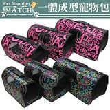 Match《一體成形寵物包》M號 (42*20*25) 特殊設計方便收納