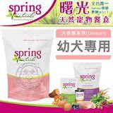 美國曙光 Spring《幼犬專用餐》天然餐系列‧ 400G*5包