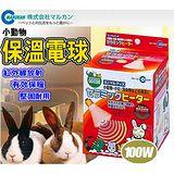 MARUKAN 《小動物專用》HD-100 陶瓷保溫燈泡100w