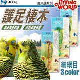 HAGEN赫根》LW鳥用品 細網目用護足棲木 (3款顏色)