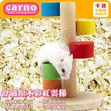 Carno 卡諾《倉鼠舒適原木彩紅雲梯》多層設計,玩法更多樣 (45-0312)