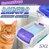 《ScoopFree》SX1 全自動貓砂清潔盆標準型