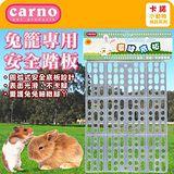Carno 卡諾《兔籠專用安全踏板》圓弧設計平滑不卡腳