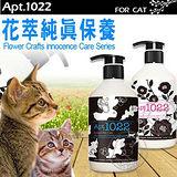 Apt.1022 》花萃純真保養系列貓咪配方洗毛精310ml*4瓶 (天然植物)
