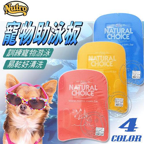 美士Nutro 寵物游泳助泳板  4款顏色