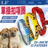 LF》3分單插扣項圈 (頸圍21~36cm) 12款圖案隨機出貨