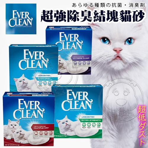 美國【EverClean】EVER 超強除臭結塊貓砂1盒- 25LB