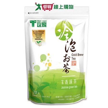 世家冷泡茶茉香綠茶2.5g x20入
