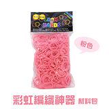 彩虹編織超值材料包【粉色】