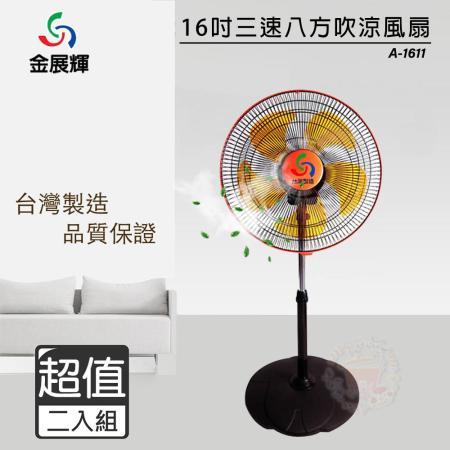 超值二入組↘金展輝 16吋 360度八方吹涼風扇
