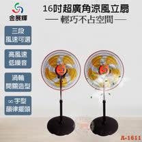 超值二入組↘金展輝 16吋 3D立體 360度八方吹商業用涼風扇 A-1611