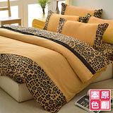 【原創本色】豹紋蕾絲 吸濕排汗雙人被套床包組 黃豹紋