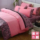 【原創本色】豹紋蕾絲 吸濕排汗雙人被套床包組 粉豹紋