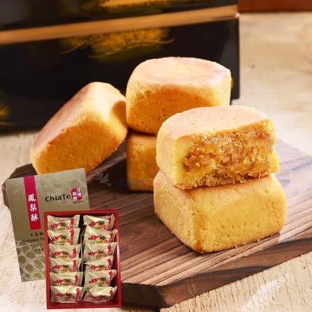 【佳德】原味鳳梨酥2盒(附提袋)