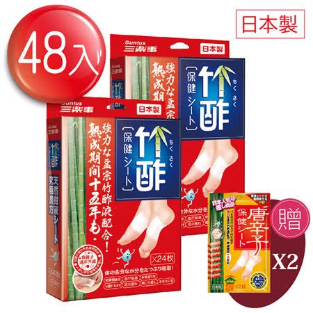 日本竹酢 保健貼布24入x2盒