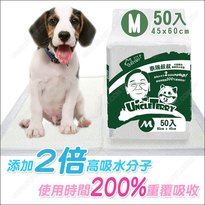 (2包組)巴絲特《泰瑞叔叔犬貓專用專業吸水尿墊M 50入》寵物尿布尿片