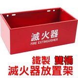 (消防器材) 鐵製雙桶滅火器放置器-1入