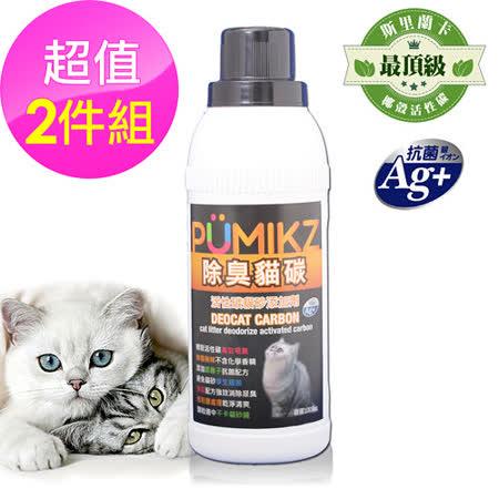 PUMIKZ波米斯除臭貓碳(貓砂添加劑)-2瓶裝