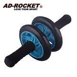 【AD-ROCKET】超靜音滾輪健身器/健腹器/滾輪