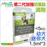 【2件組】 Pilou法國皮樂《天然防蚤蝨滴劑-小型犬》GMP.歐盟認證~非蚤不到 寵愛