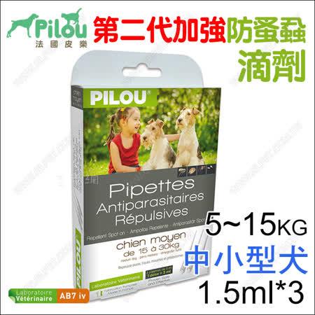 Pilou法國皮樂 防蚤蝨滴劑5mlx6入