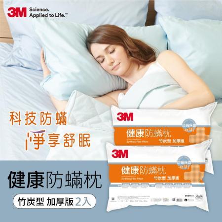 3M 防蹣枕心 加厚竹炭型2入