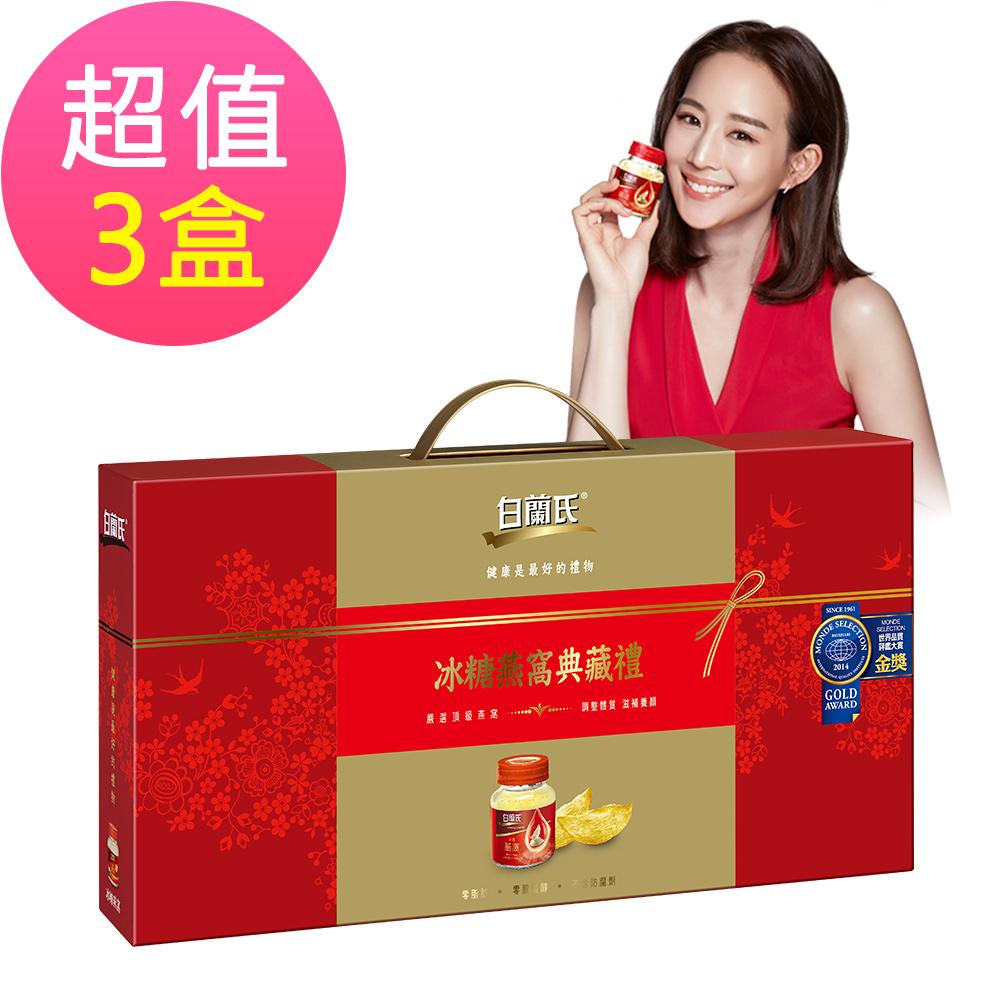 【白蘭氏】經典冰糖燕窩禮盒3盒組 (每盒70g/6瓶 附璀璨盤)