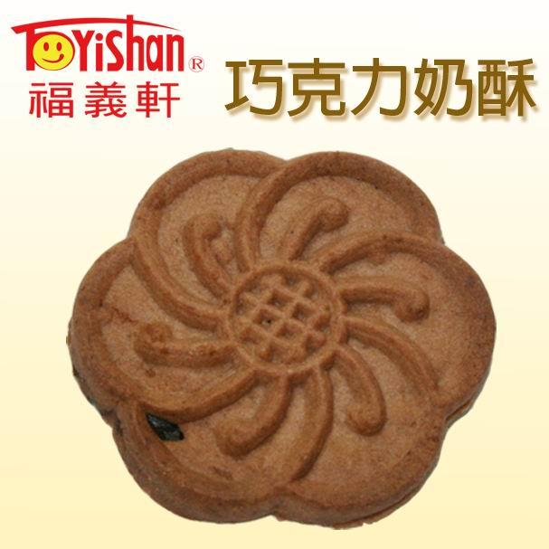 【嘉義排隊名產】福義軒 巧克力奶酥