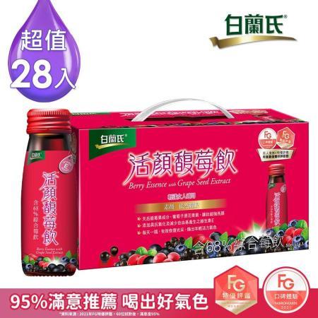 【白蘭氏】 活顏馥莓飲14入×2盒