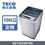 TECO東元 10公斤FUZZY人工智慧定頻單槽洗衣機(W1038FW)