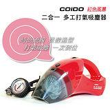COIDO紅色風暴-二合一多功能打氣吸塵器