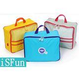 【iSFun】旅行專用*雙開衣物盥洗包/三色可選