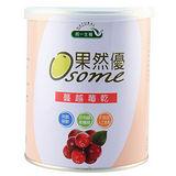 [統一生機]果然優蔓越莓乾-罐(360g)