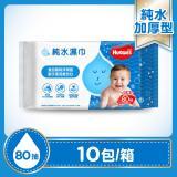 【好奇】純水嬰兒濕巾厚型80抽(10包/箱)
