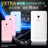 VXTRA 超完美 ASUS ZenFone 5 / A500CG 清透0.5mm隱形保護套