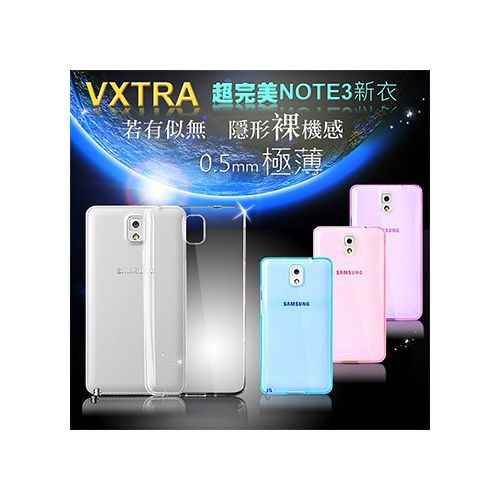 VXTRA 超完美 SAMSUNG GALAXY NOTE 3 / N9000 清透0.5mm隱形保護套