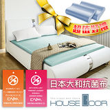 【House Door 好適家居】記憶床墊 日本大和抗菌表布8cm厚全平面竹炭記憶床墊 雙人加大6尺