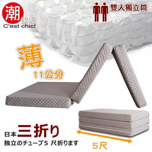 ~C est Chic~日式三折獨立筒彈簧床墊5尺 知性灰
