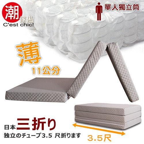 ~C est Chic~日式三折獨立筒彈簧床墊3.5尺 知性灰